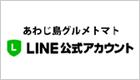 あわじ島グルメトマト公式LINE