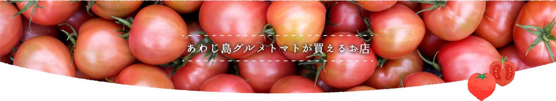 あわじ島グルメトマトが買えるお店