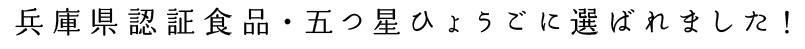 兵庫県認証食品・5つ星ひょうごに選ばれました