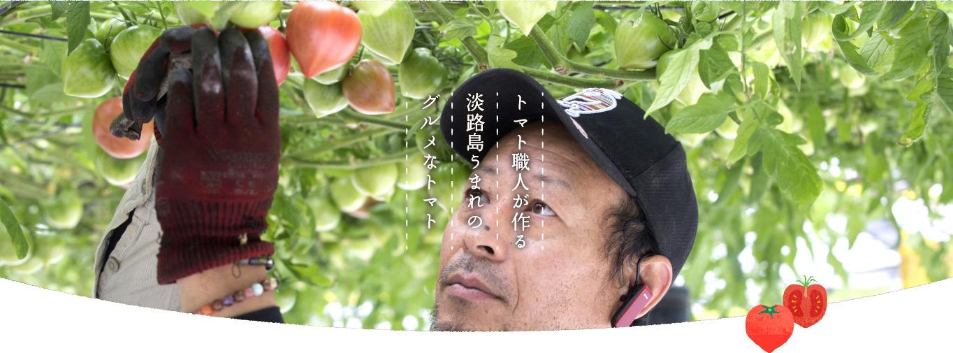トマト職人が作る淡路島うまれのグルメなトマト